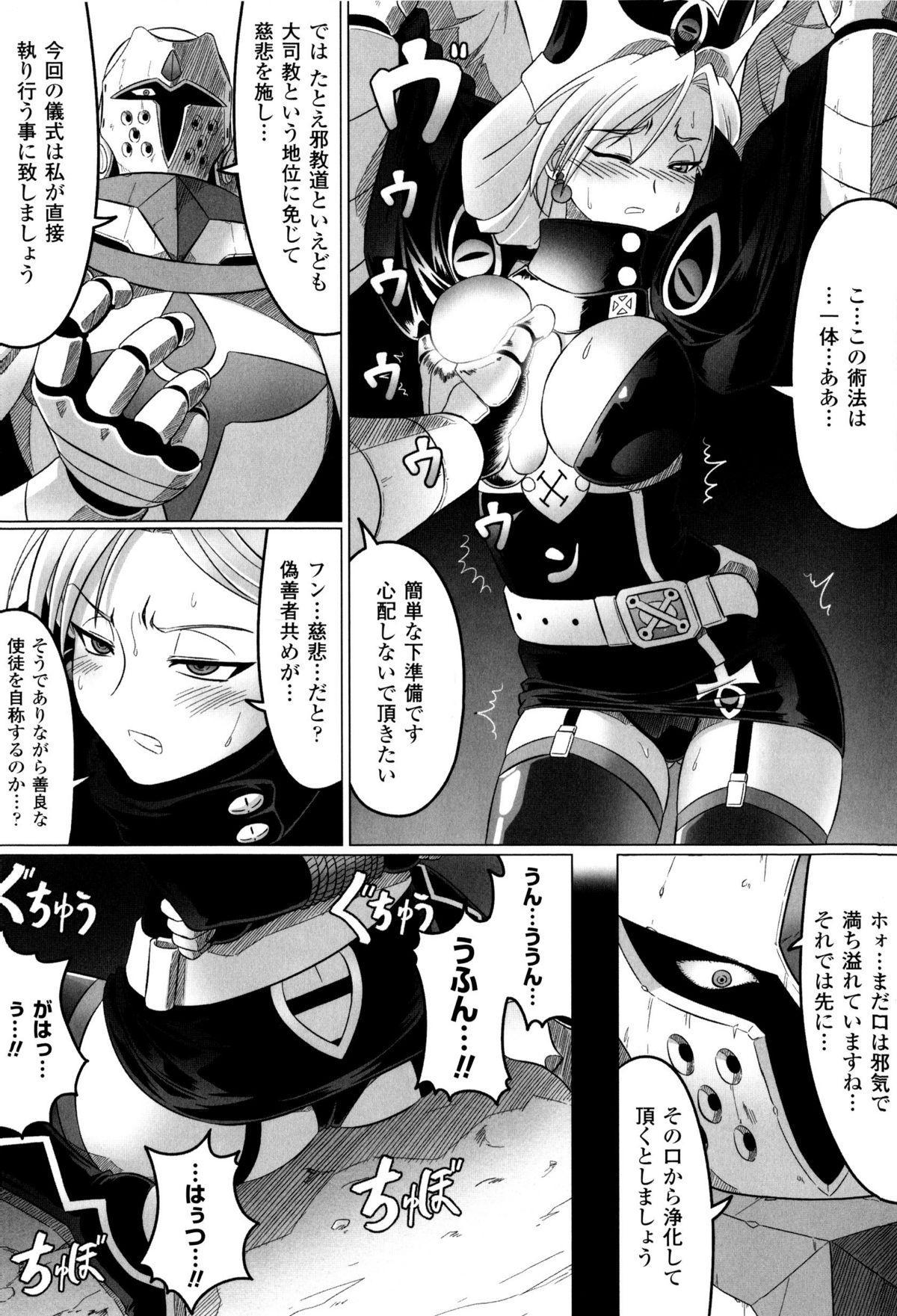Toushin Engi Vol. 8 137