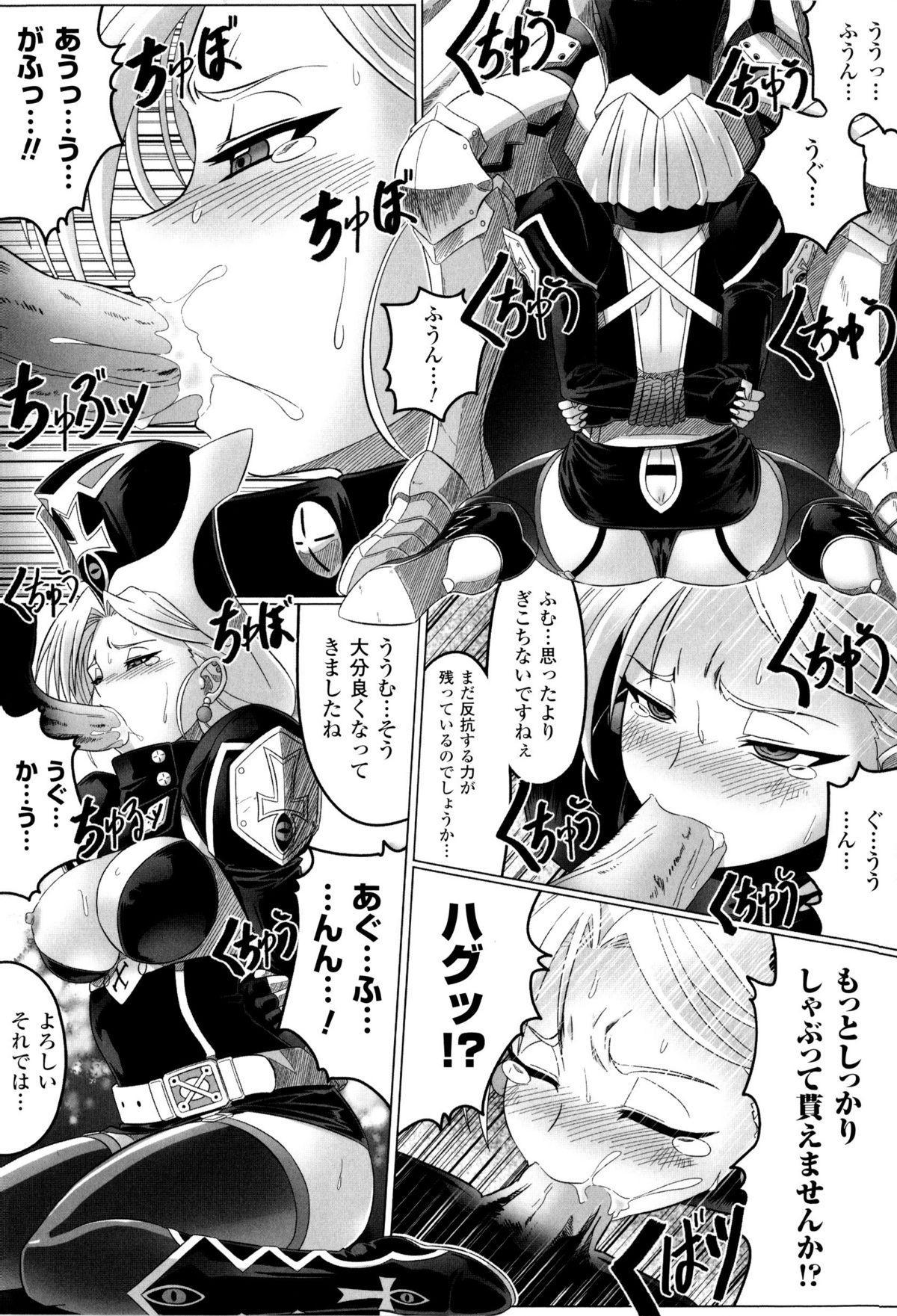 Toushin Engi Vol. 8 138