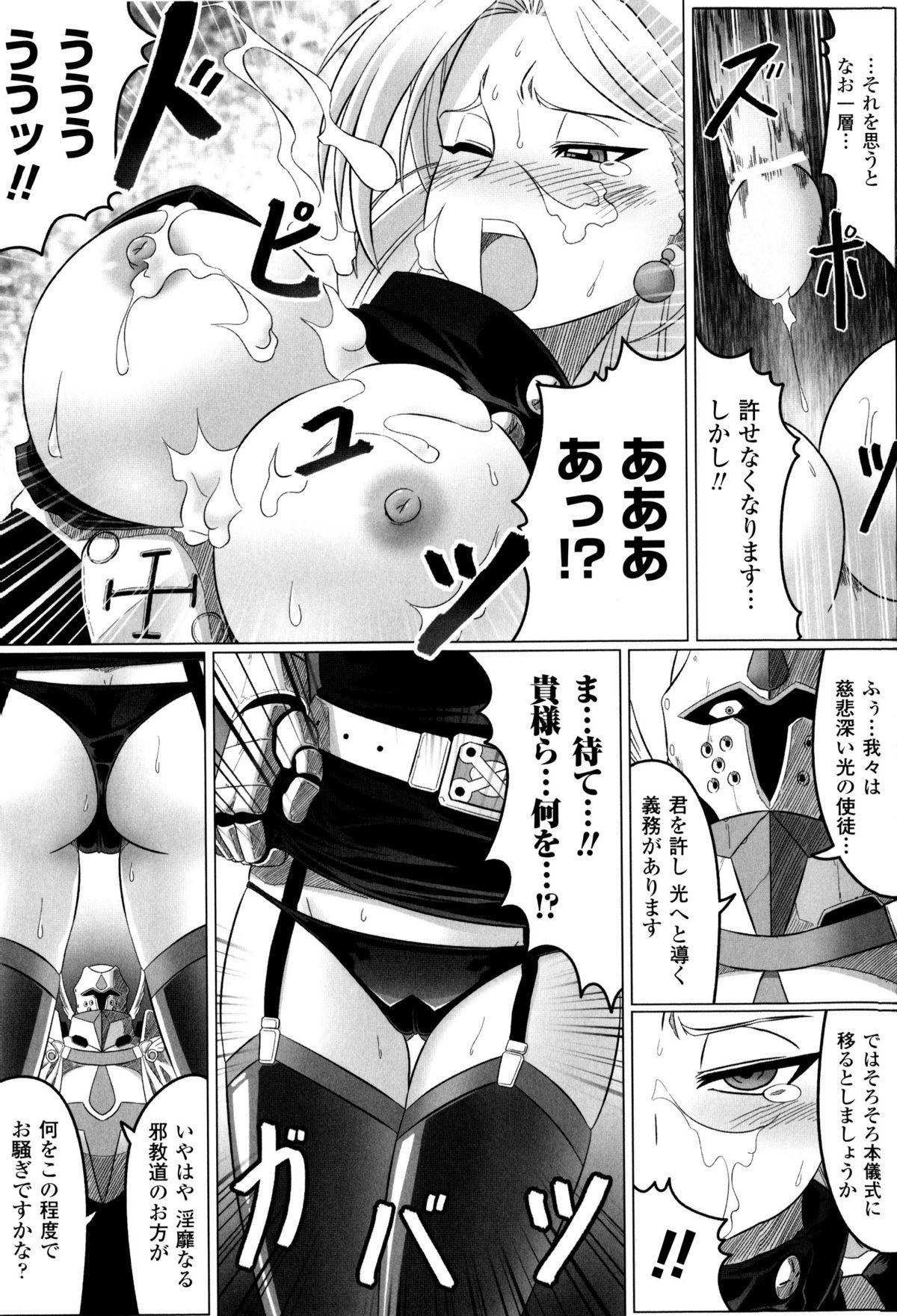 Toushin Engi Vol. 8 141