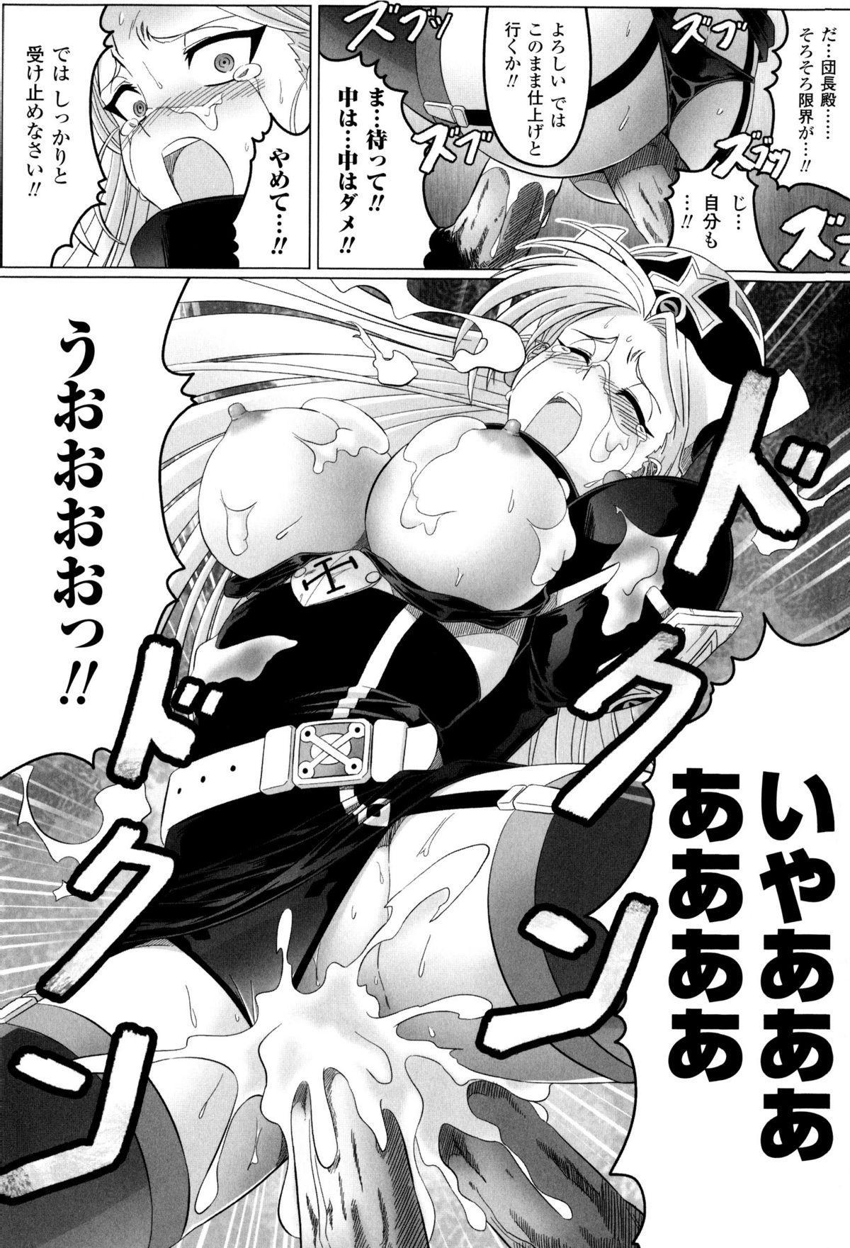 Toushin Engi Vol. 8 149
