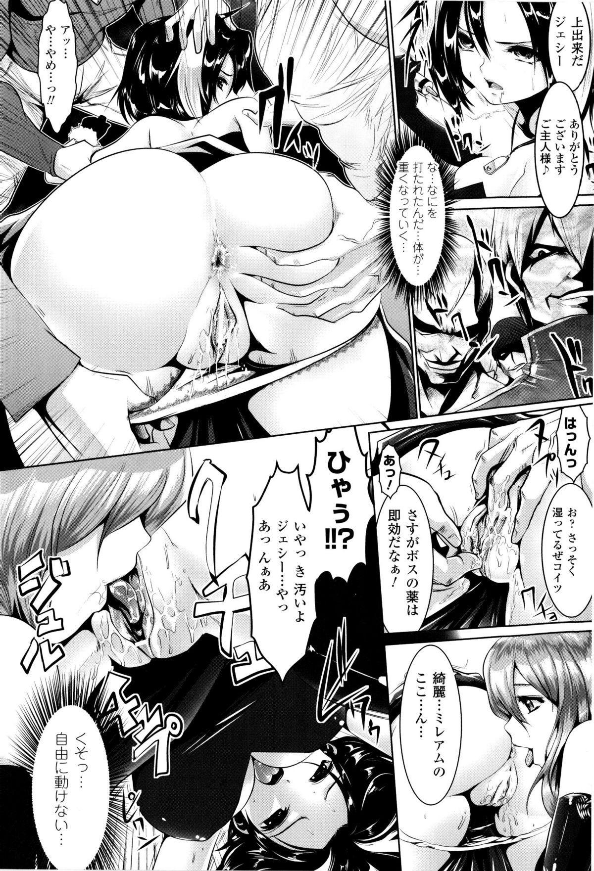 Toushin Engi Vol. 8 154