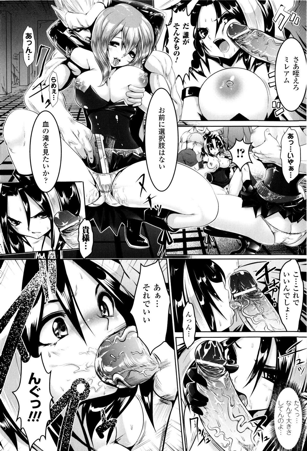 Toushin Engi Vol. 8 156