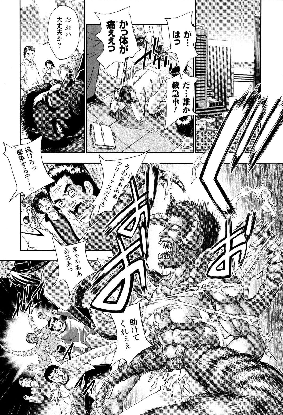 Toushin Engi Vol. 8 167
