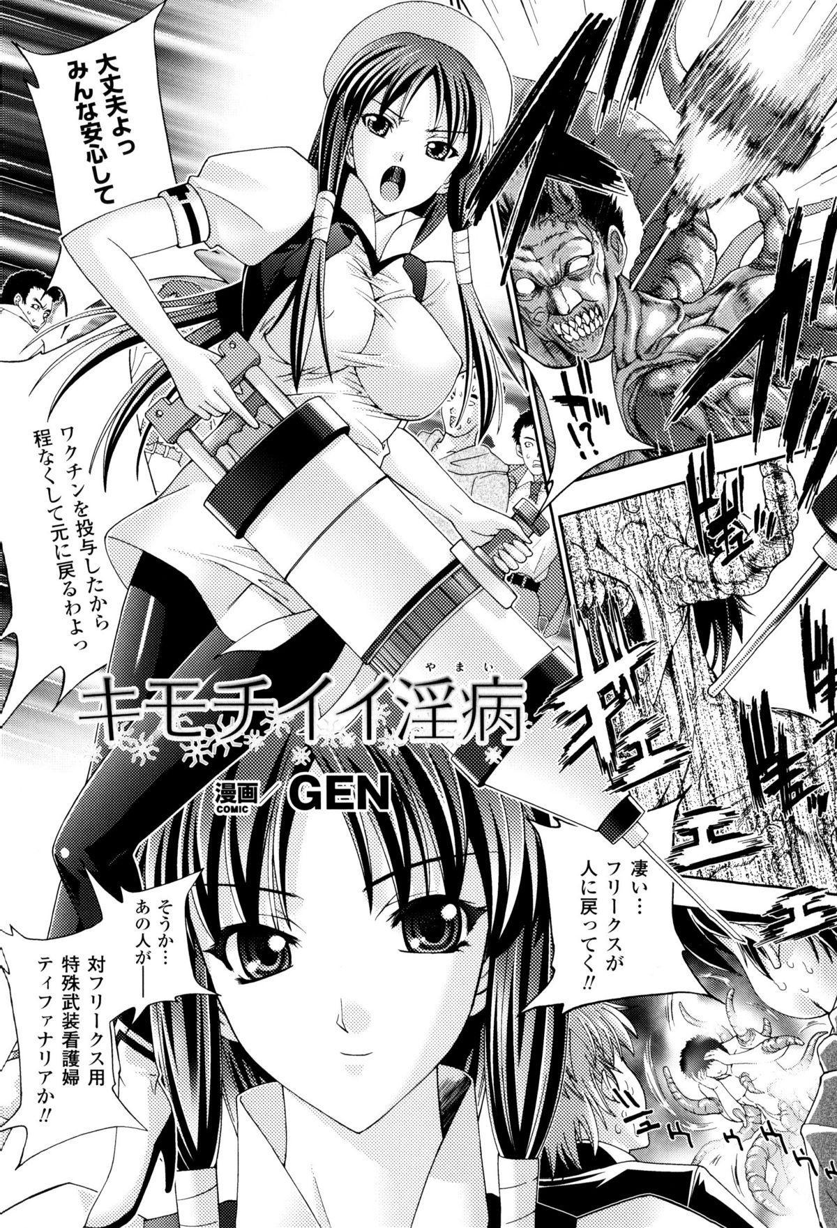 Toushin Engi Vol. 8 168