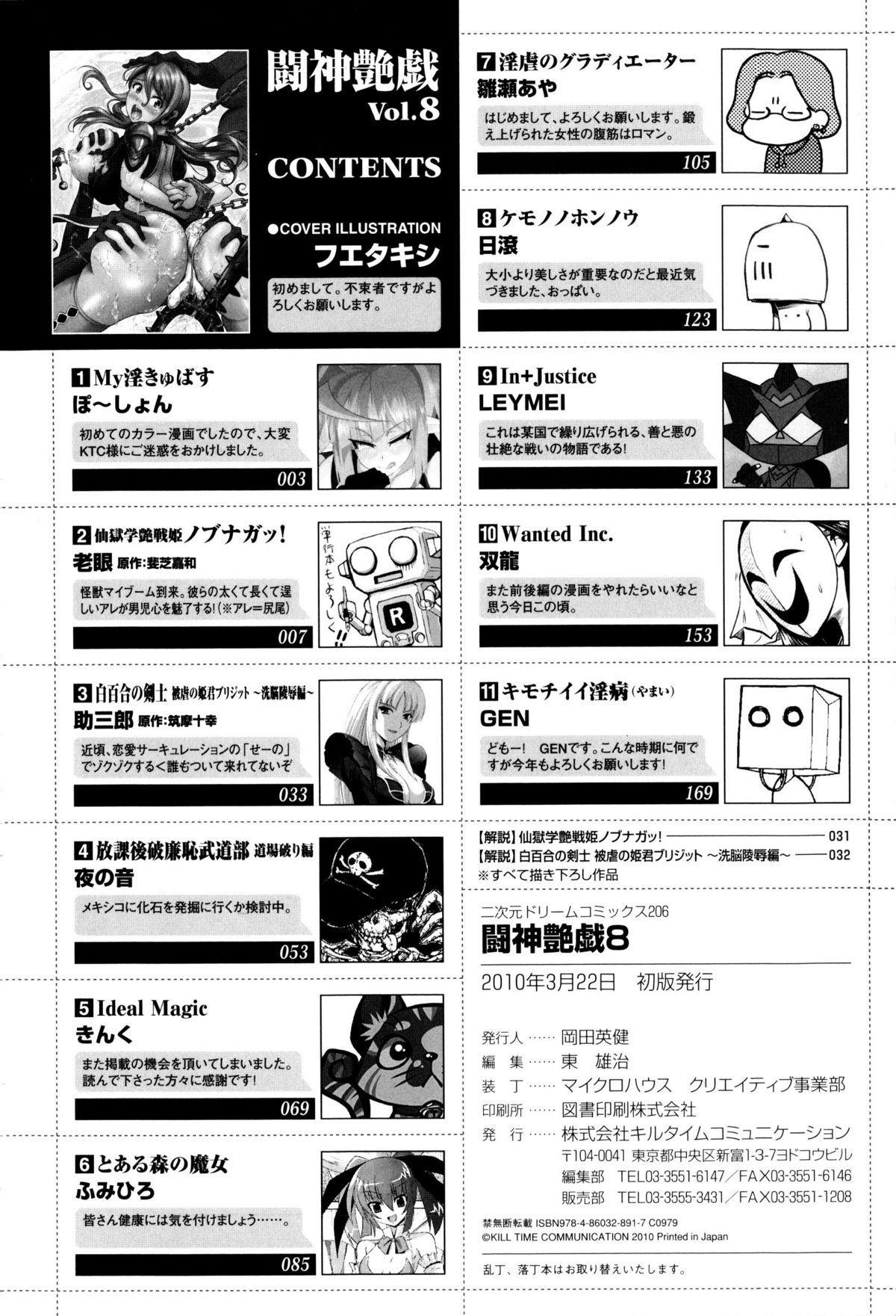 Toushin Engi Vol. 8 188