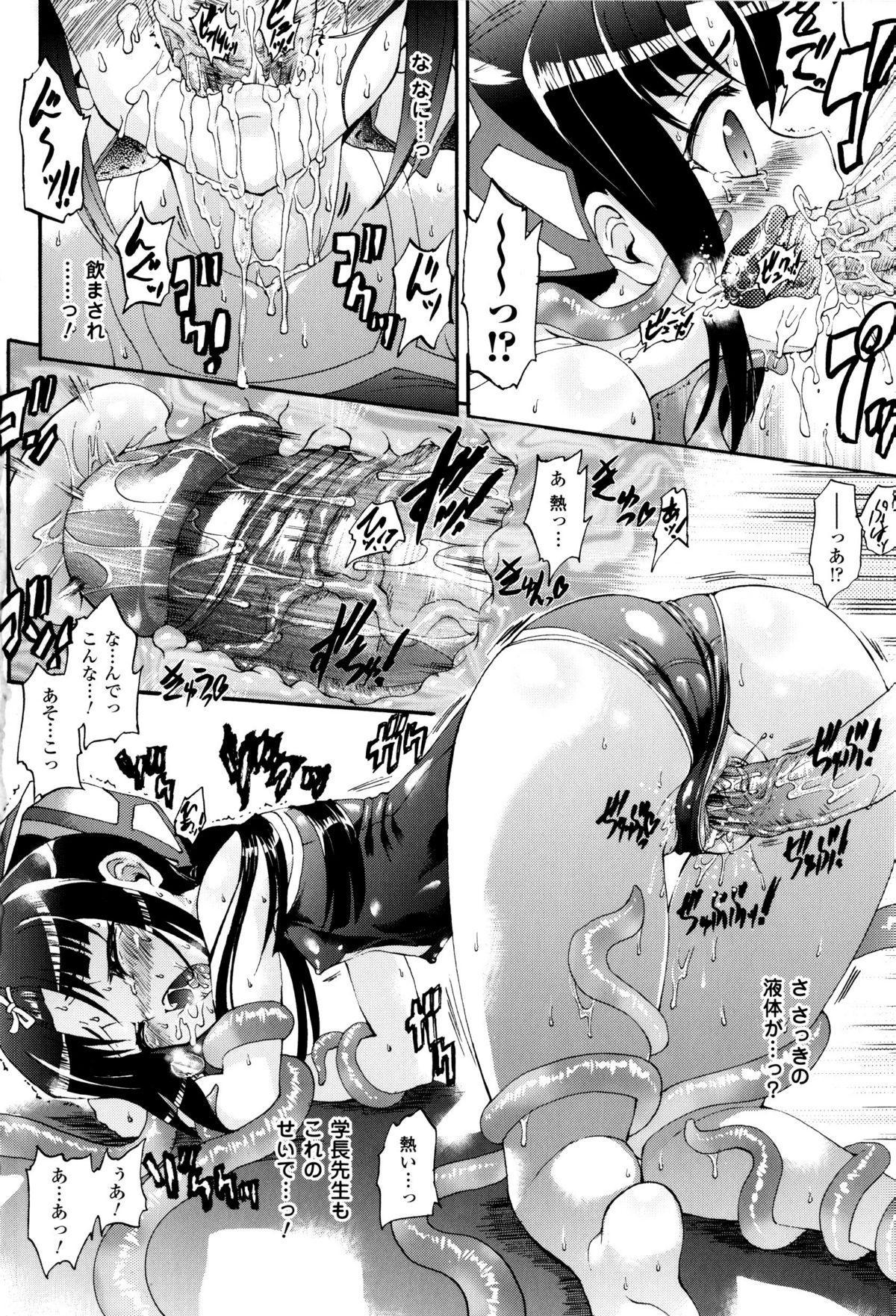 Toushin Engi Vol. 8 20