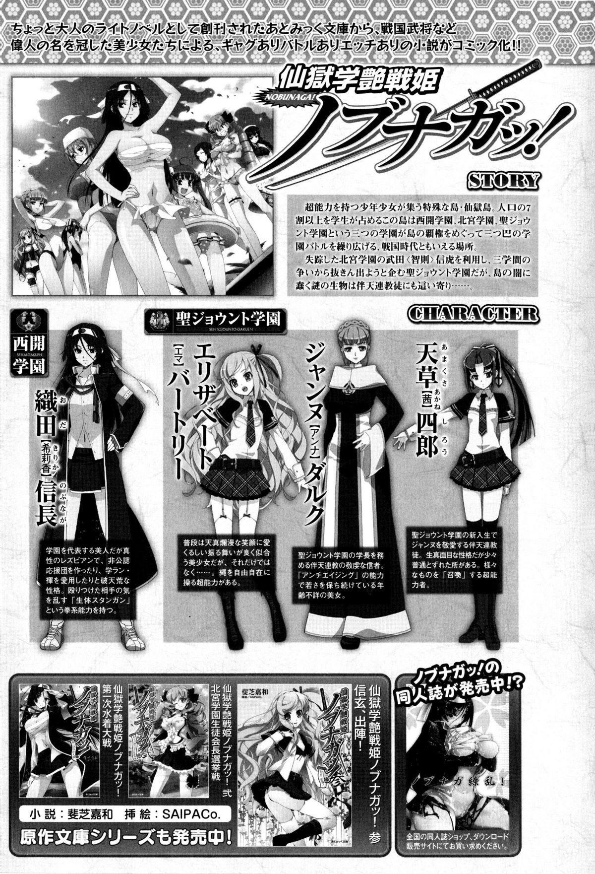 Toushin Engi Vol. 8 29