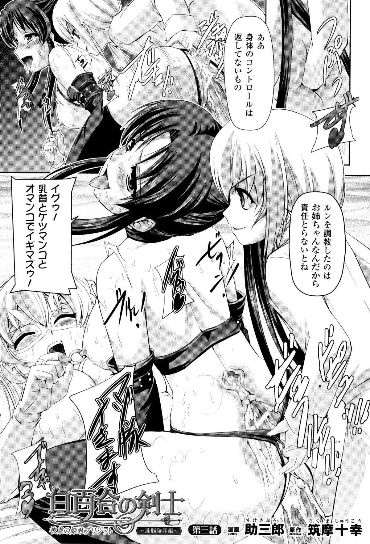 Toushin Engi Vol. 8 32
