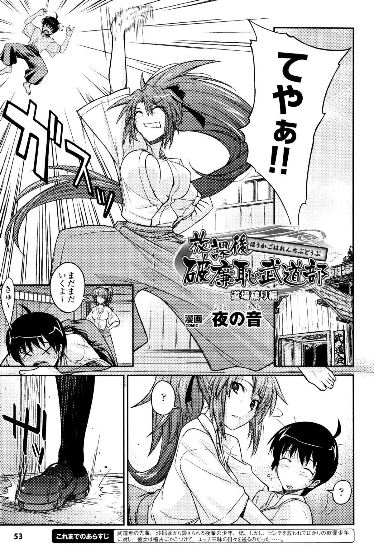 Toushin Engi Vol. 8 51