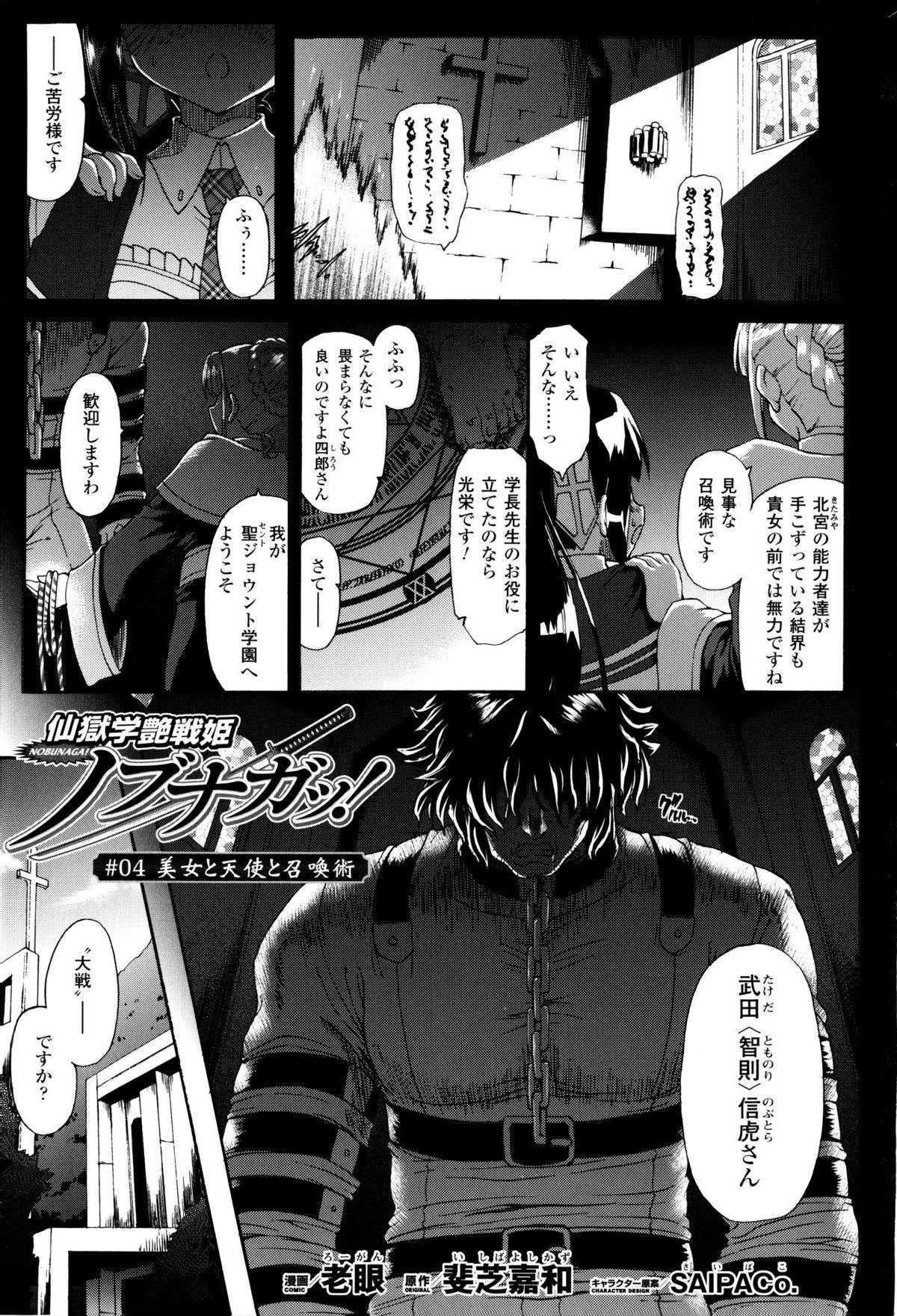 Toushin Engi Vol. 8 5