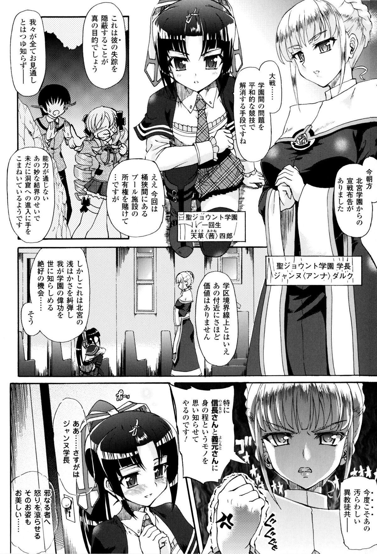 Toushin Engi Vol. 8 6
