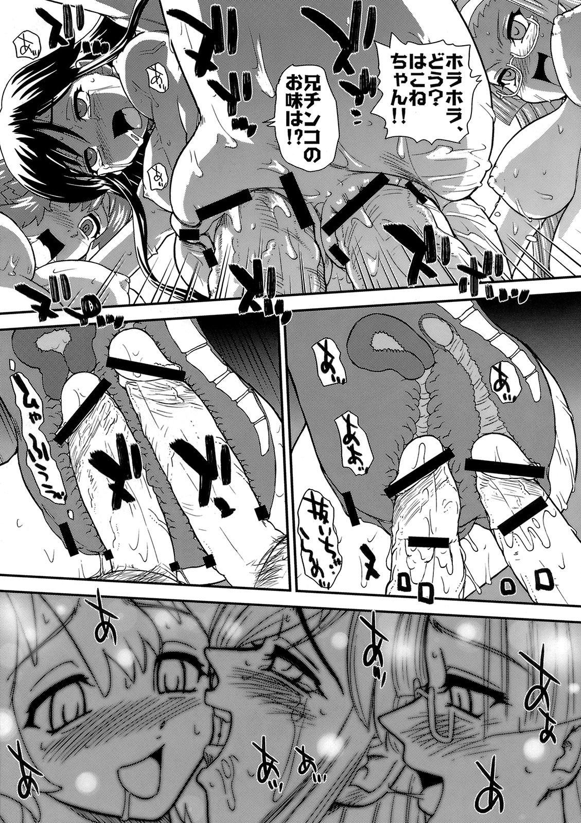 Fuck Ippatsu Juuketsu-CHAN 19