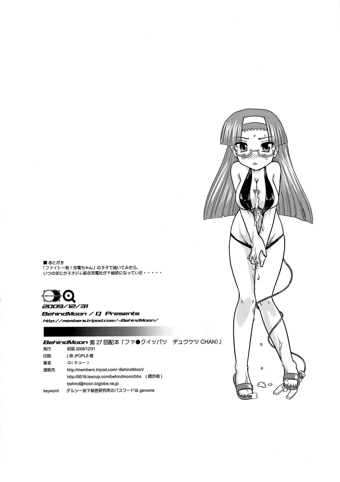 Fuck Ippatsu Juuketsu-CHAN 32