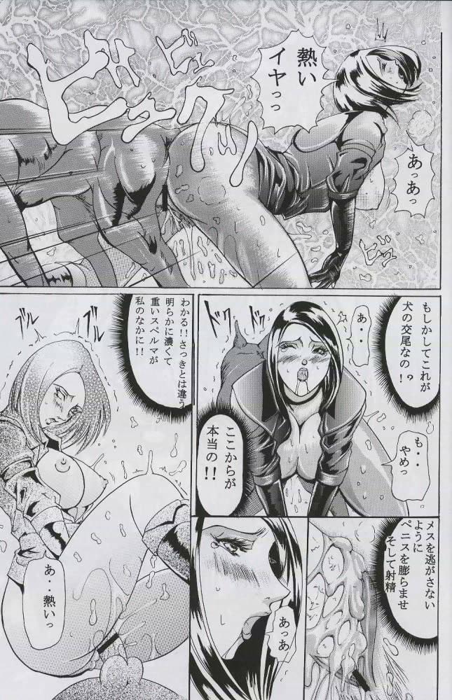 [LUCRETiA (Hiichan)] Ken-Jyuu 2 - Le epais sexe et les animal NUMERO:02 (King of Fighters) 19