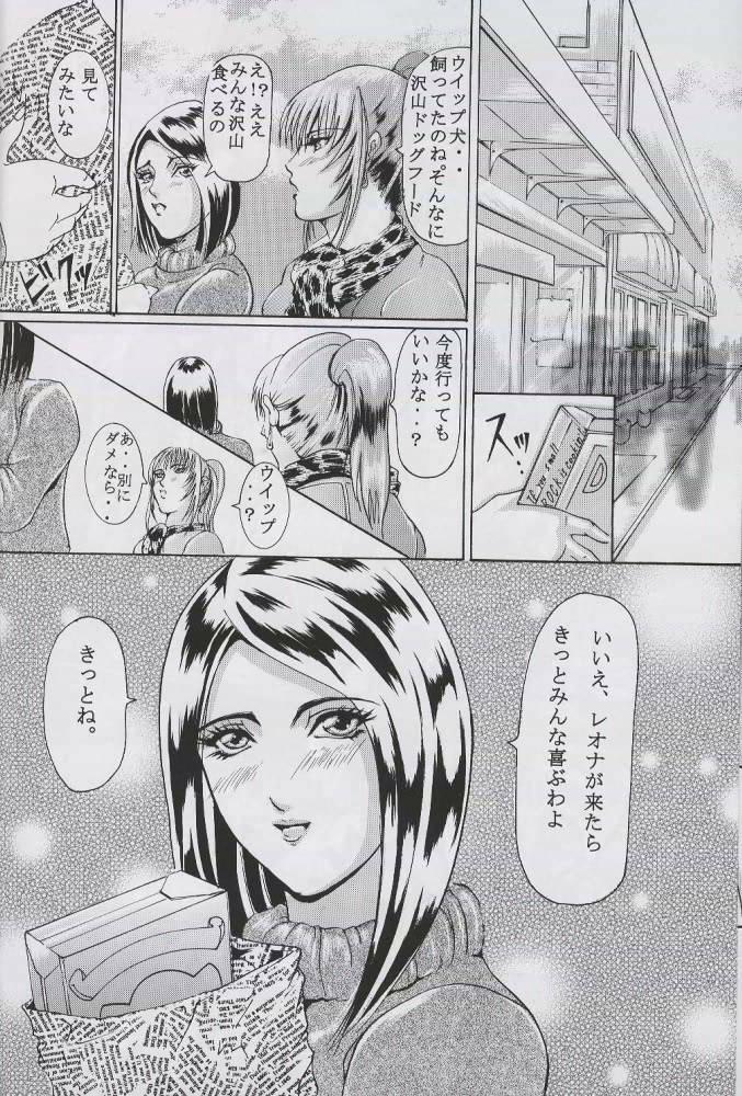 [LUCRETiA (Hiichan)] Ken-Jyuu 2 - Le epais sexe et les animal NUMERO:02 (King of Fighters) 32