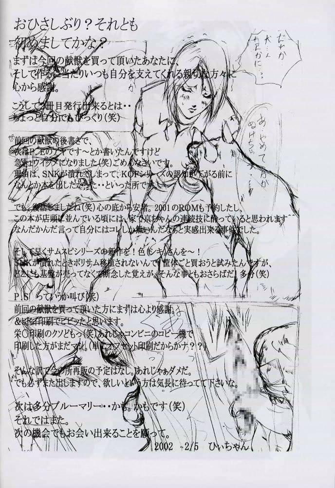 [LUCRETiA (Hiichan)] Ken-Jyuu 2 - Le epais sexe et les animal NUMERO:02 (King of Fighters) 36