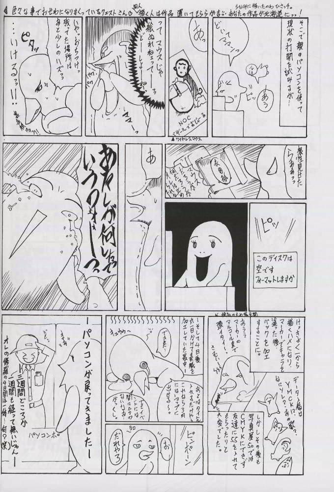 [LUCRETiA (Hiichan)] Ken-Jyuu 2 - Le epais sexe et les animal NUMERO:02 (King of Fighters) 38
