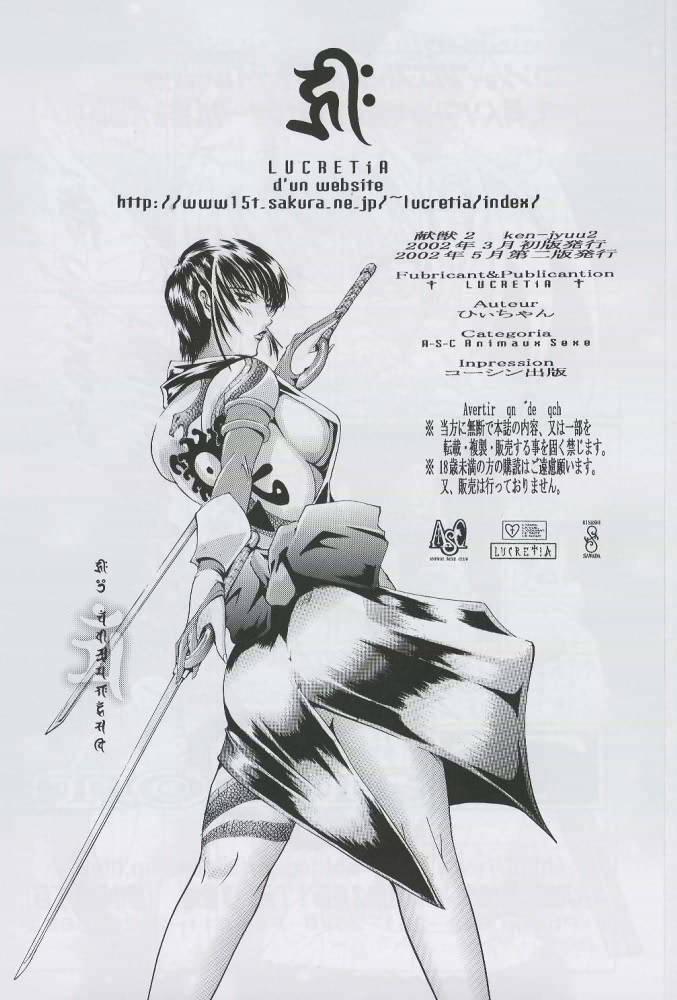 [LUCRETiA (Hiichan)] Ken-Jyuu 2 - Le epais sexe et les animal NUMERO:02 (King of Fighters) 40