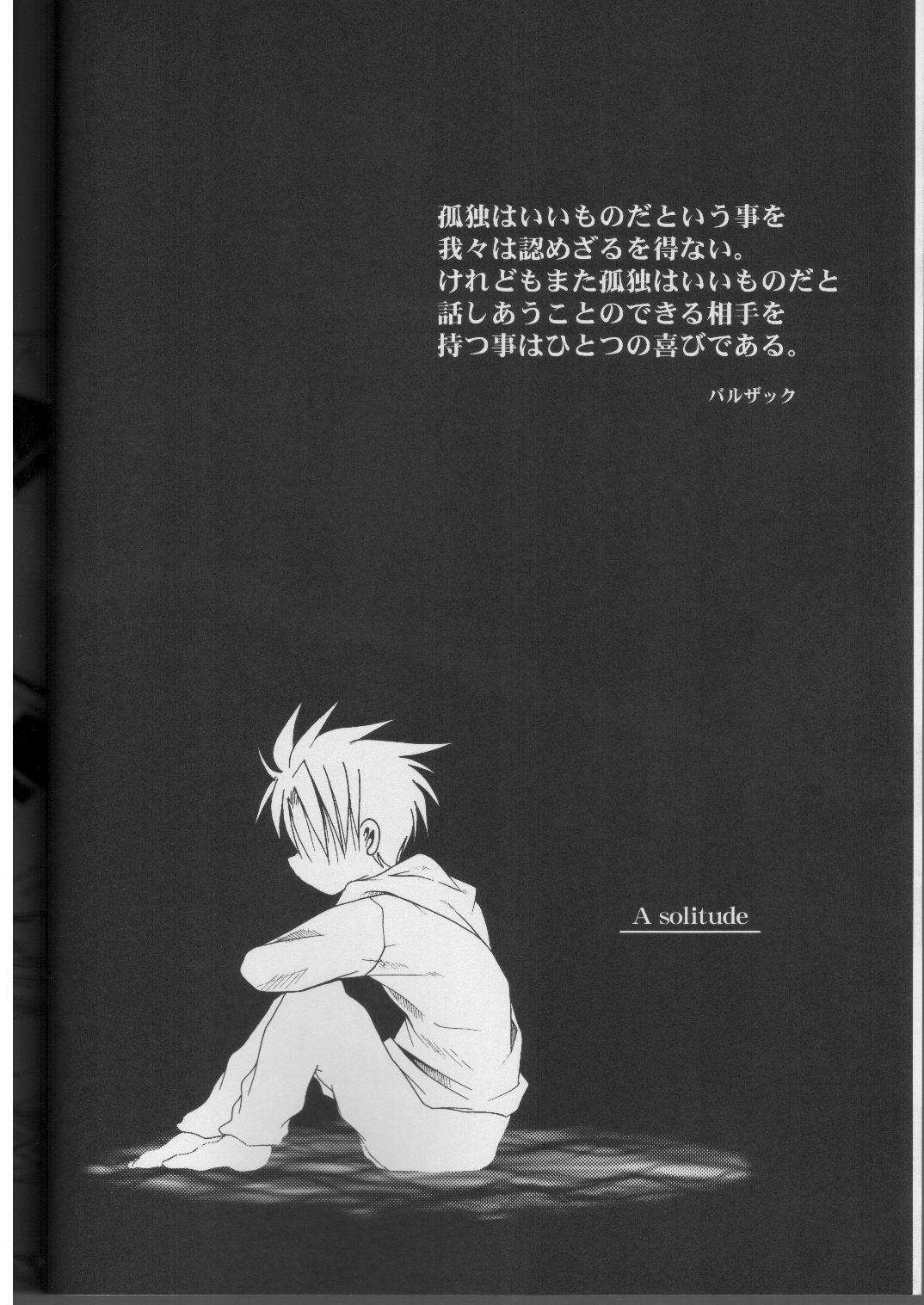A solitude 2