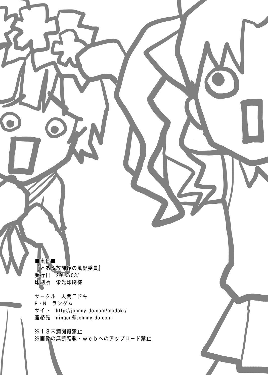 Toaru Houkago no Judgement 22