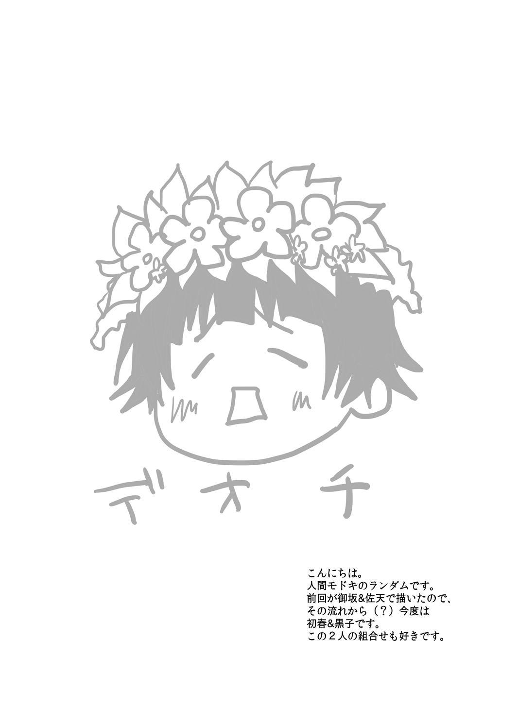 Toaru Houkago no Judgement 2