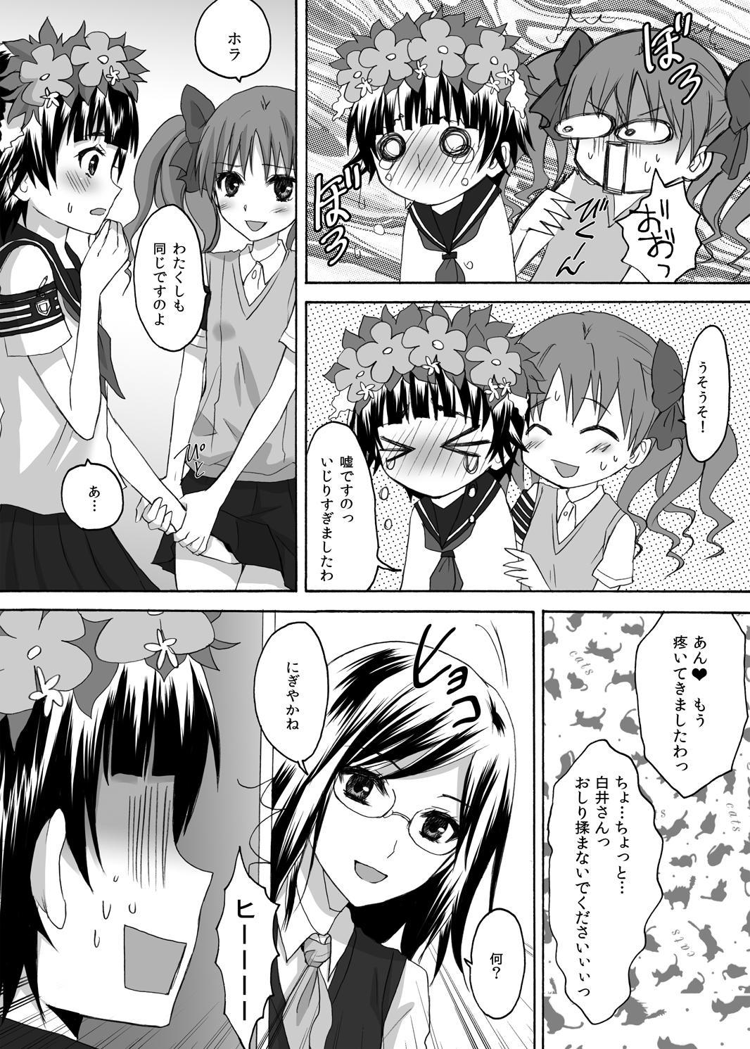 Toaru Houkago no Judgement 6