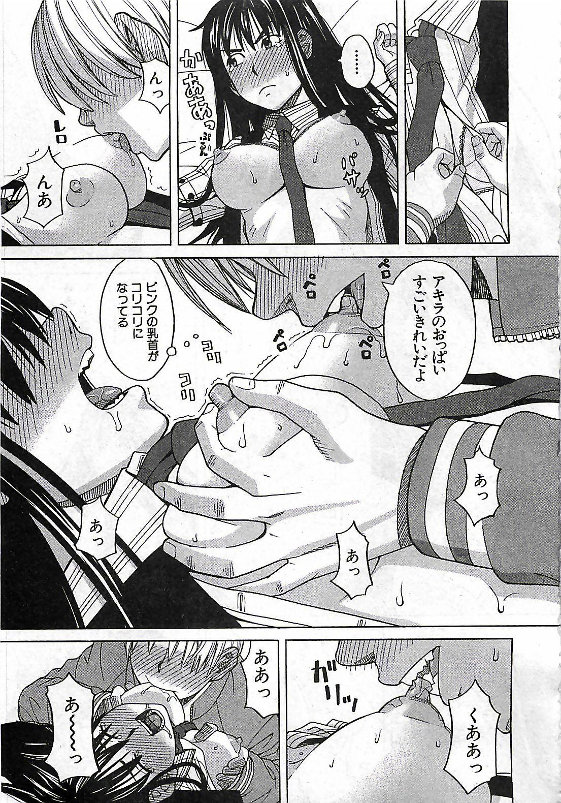 BUSTER COMIC 2010-03 126