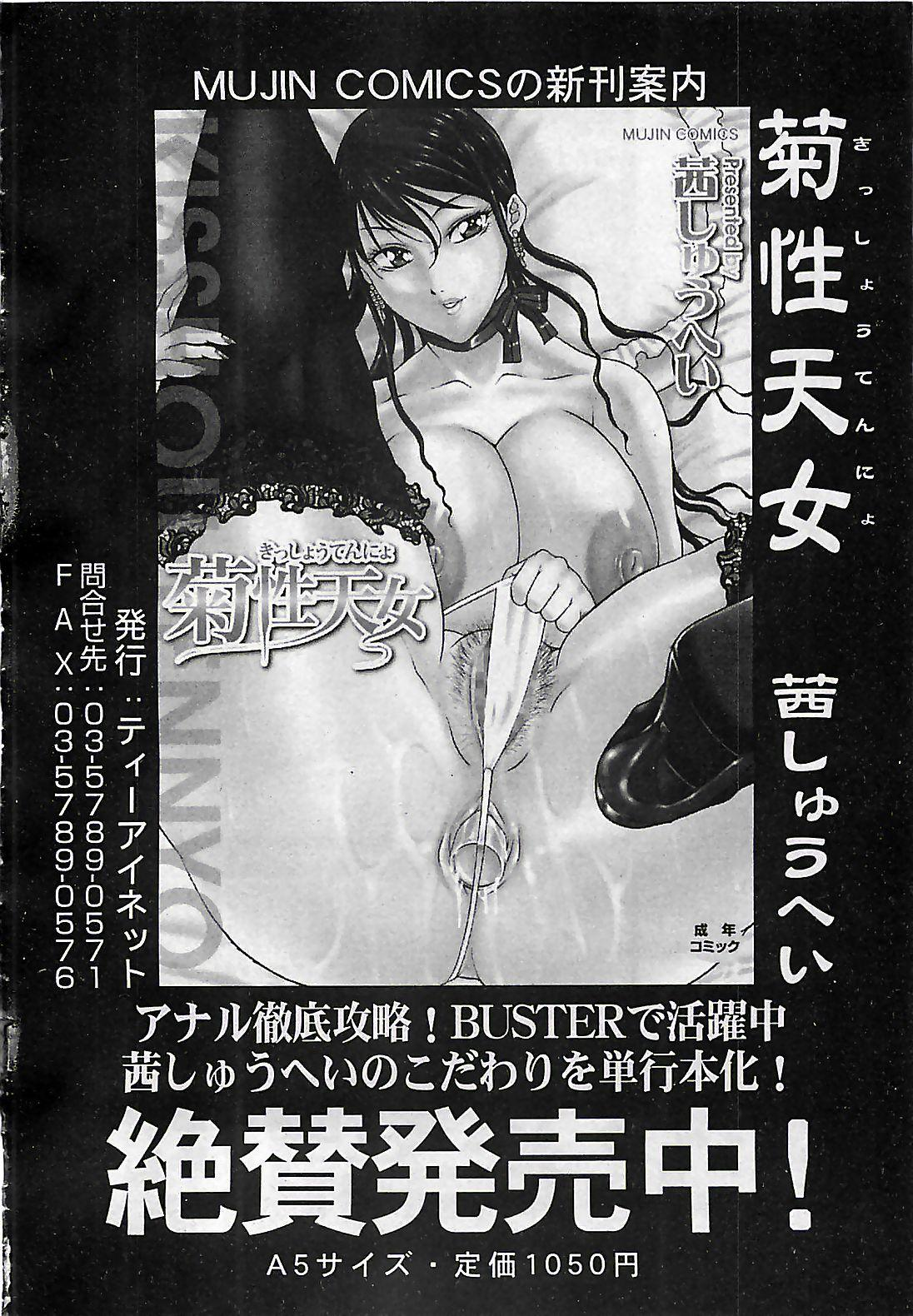 BUSTER COMIC 2010-03 71