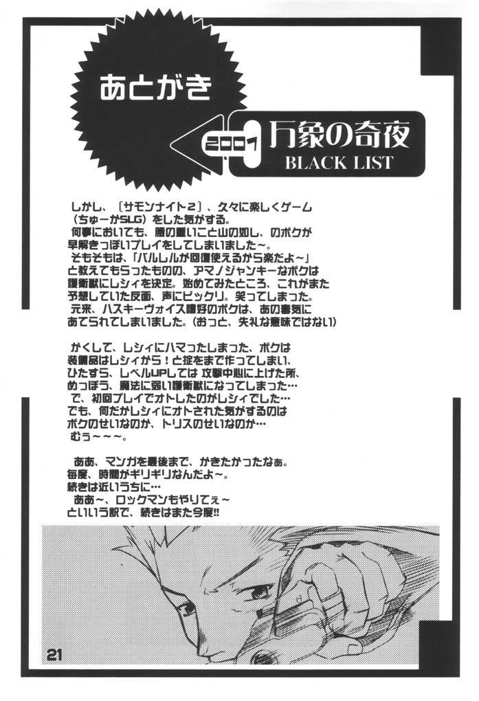 Banshou no Kiya 19