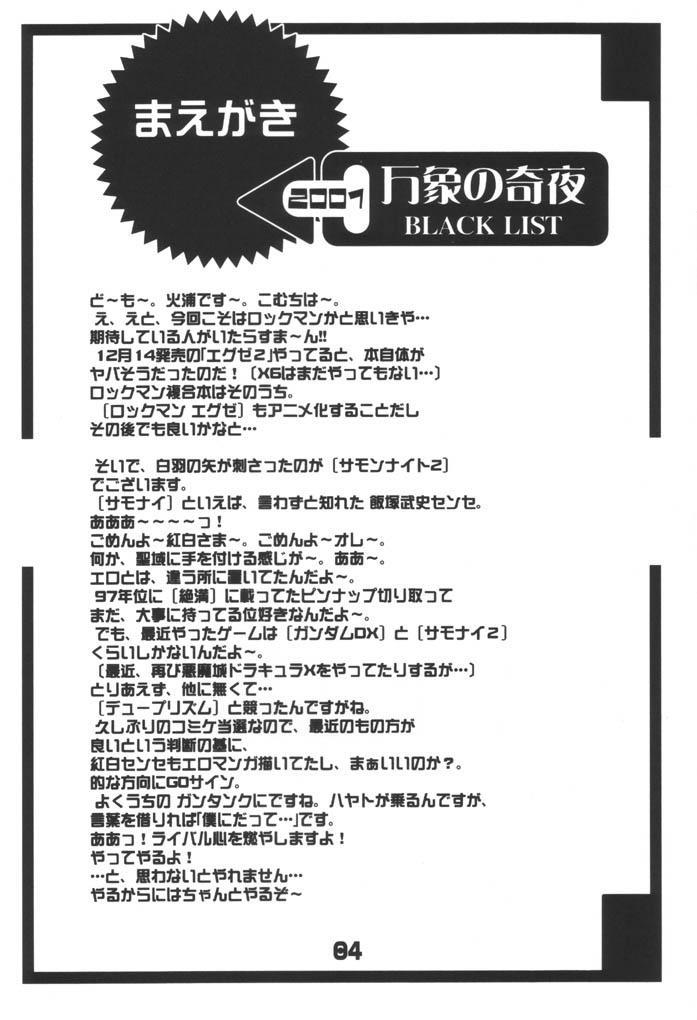Banshou no Kiya 2