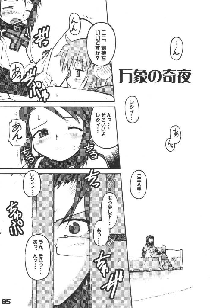 Banshou no Kiya 3