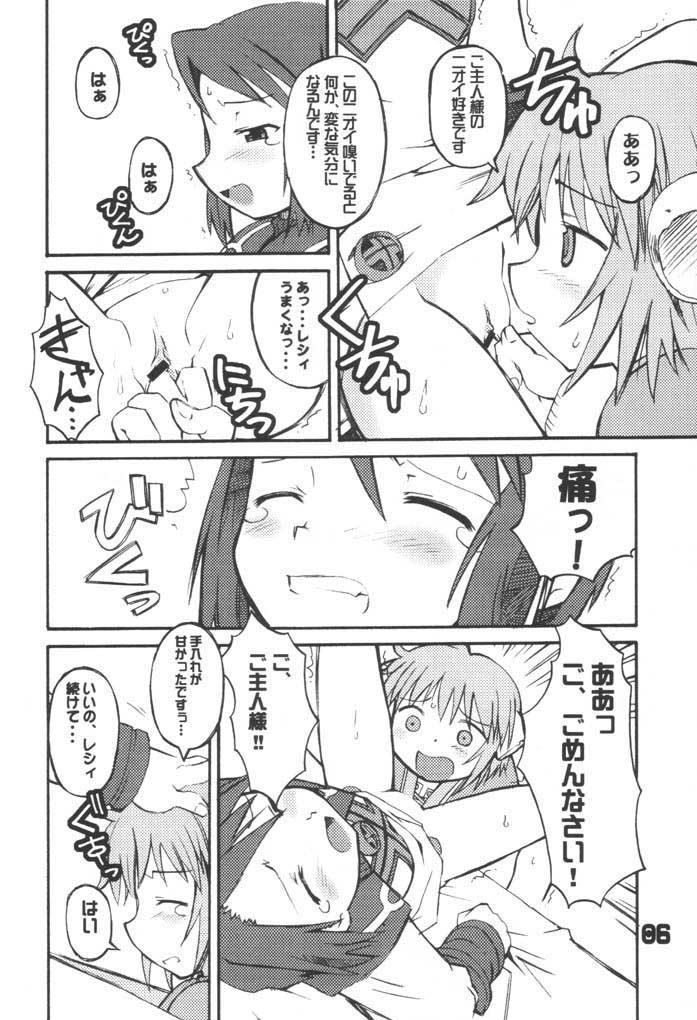 Banshou no Kiya 4