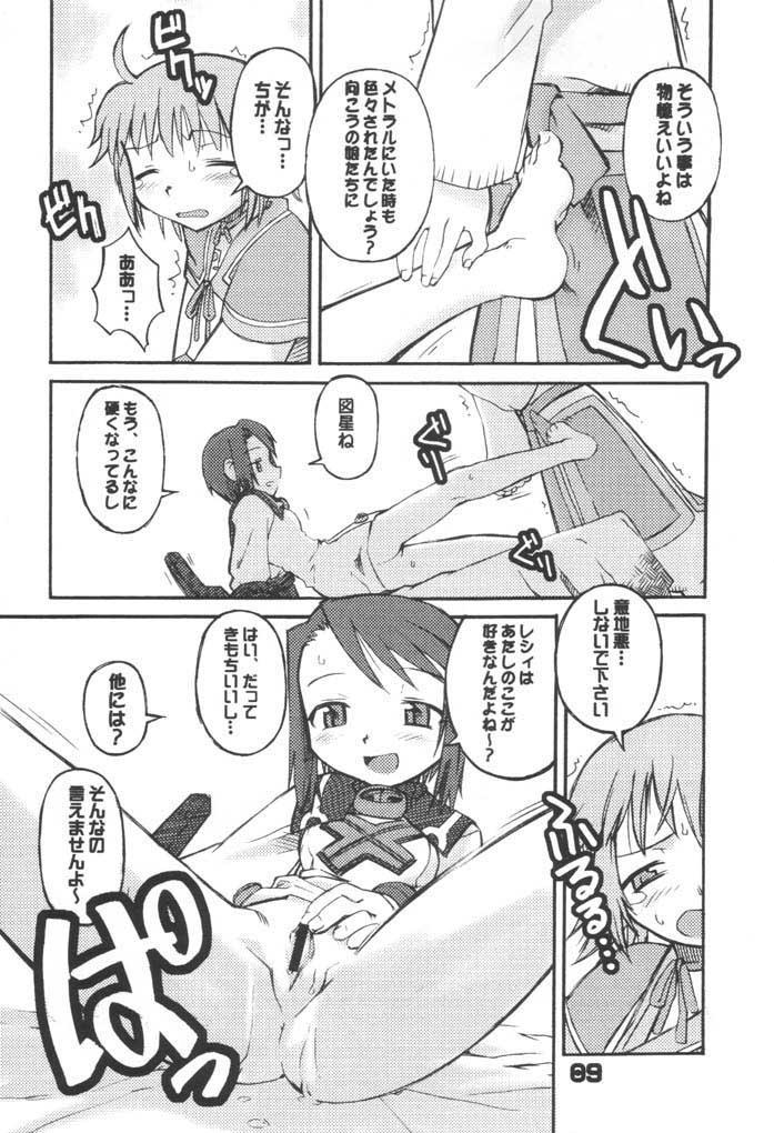 Banshou no Kiya 7