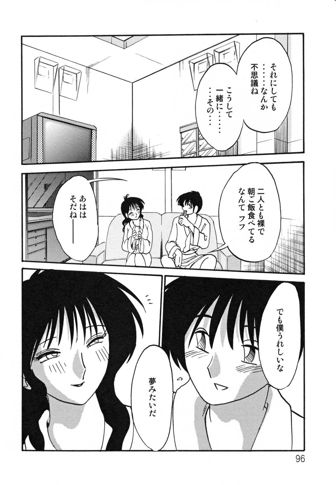 Hisae Haitoku Nikki Kanzenban Jou 99