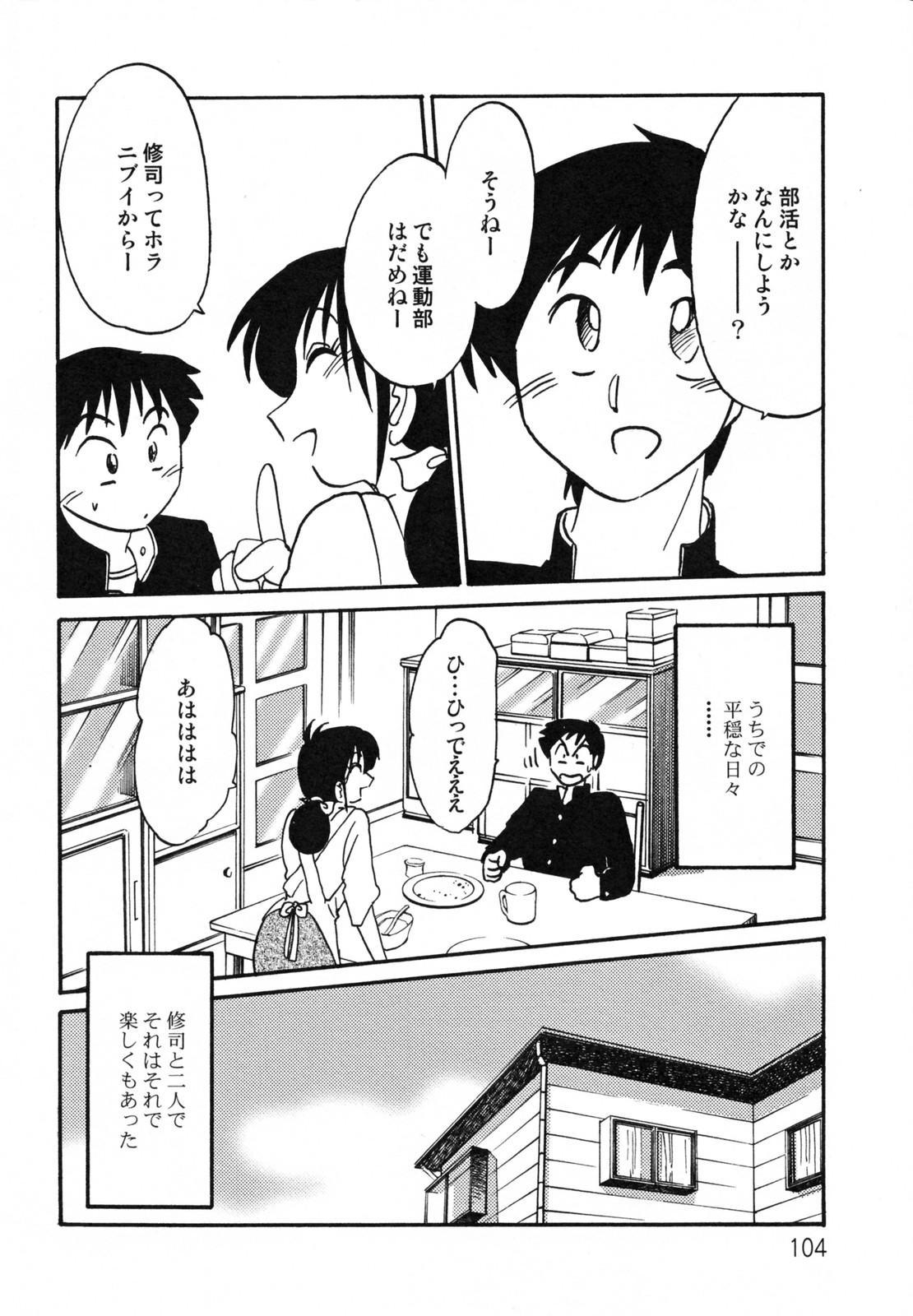 Hisae Haitoku Nikki Kanzenban Jou 107