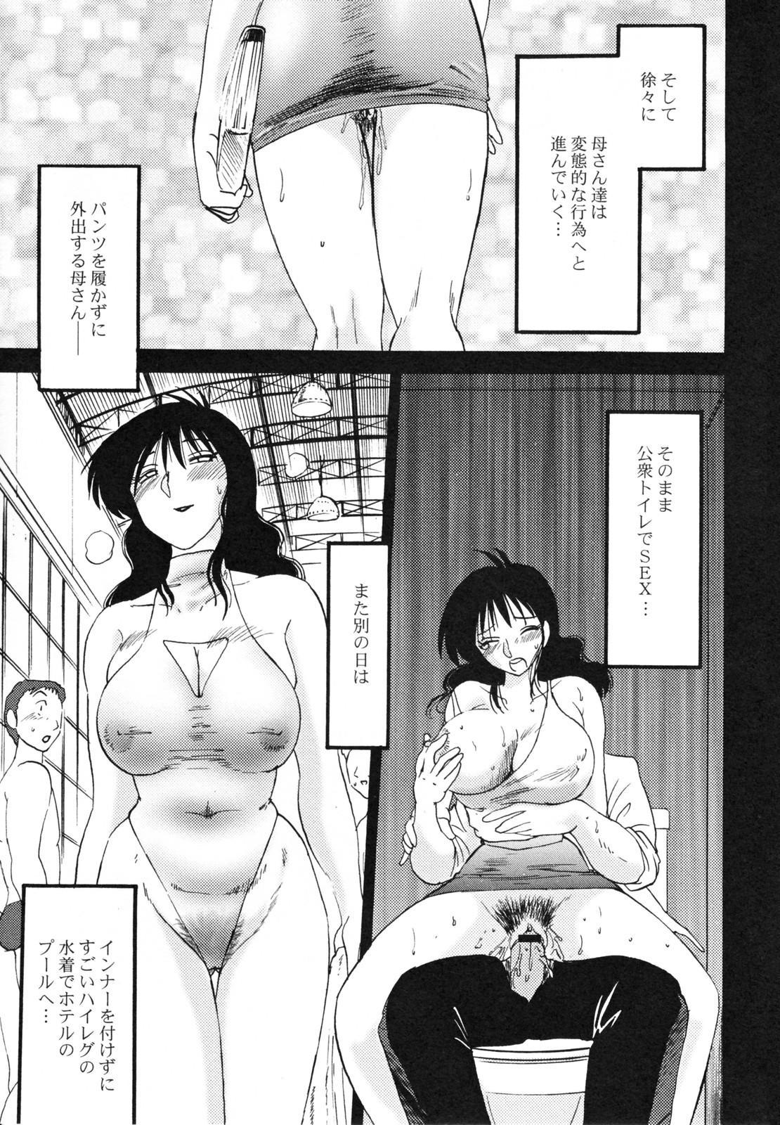 Hisae Haitoku Nikki Kanzenban Jou 128