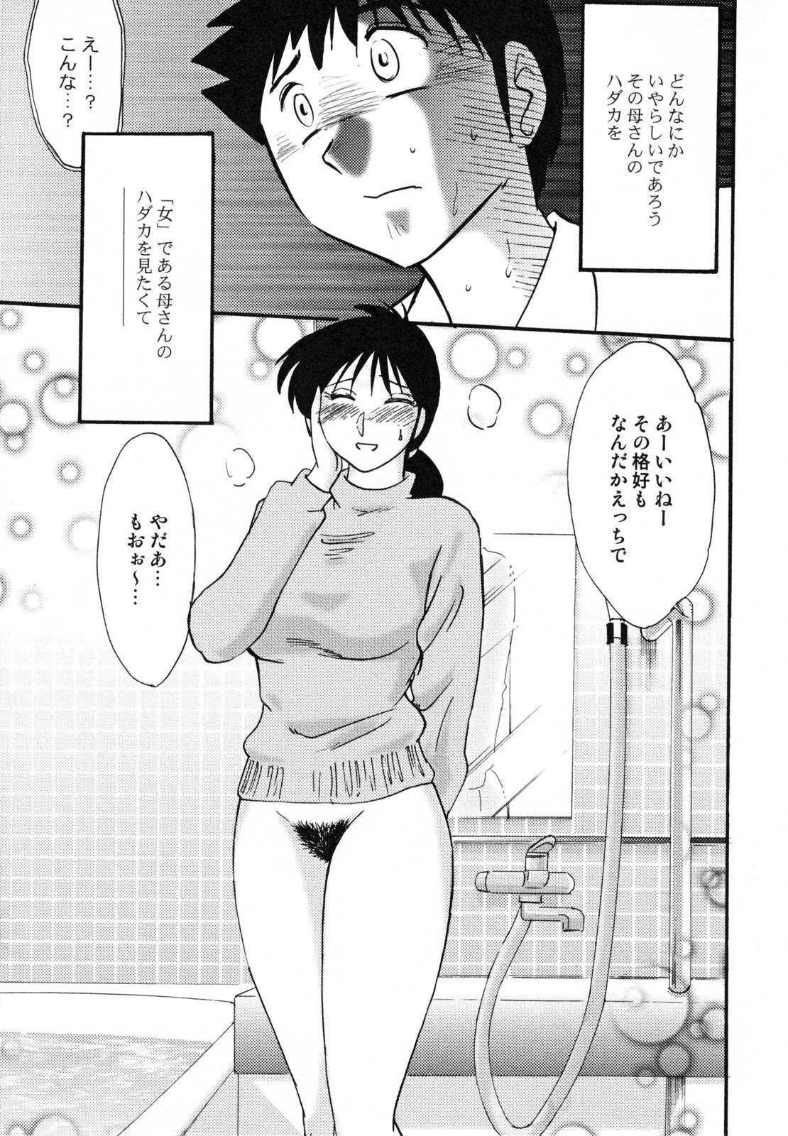 Hisae Haitoku Nikki Kanzenban Jou 132