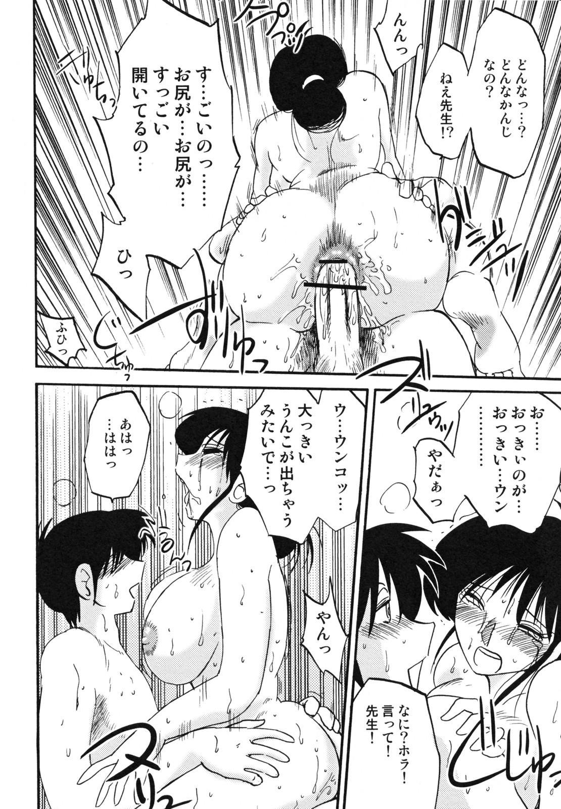 Hisae Haitoku Nikki Kanzenban Jou 153