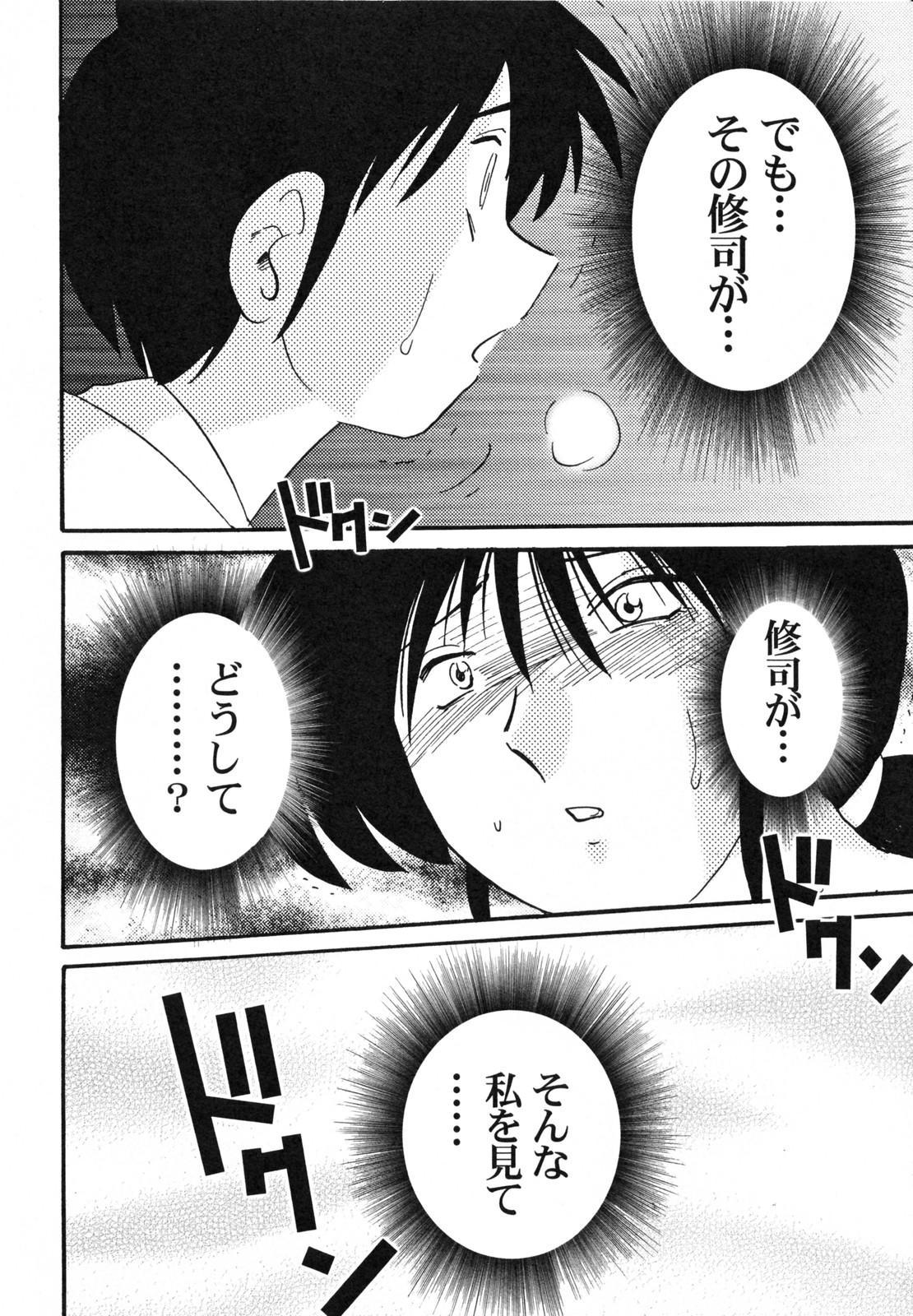 Hisae Haitoku Nikki Kanzenban Jou 163