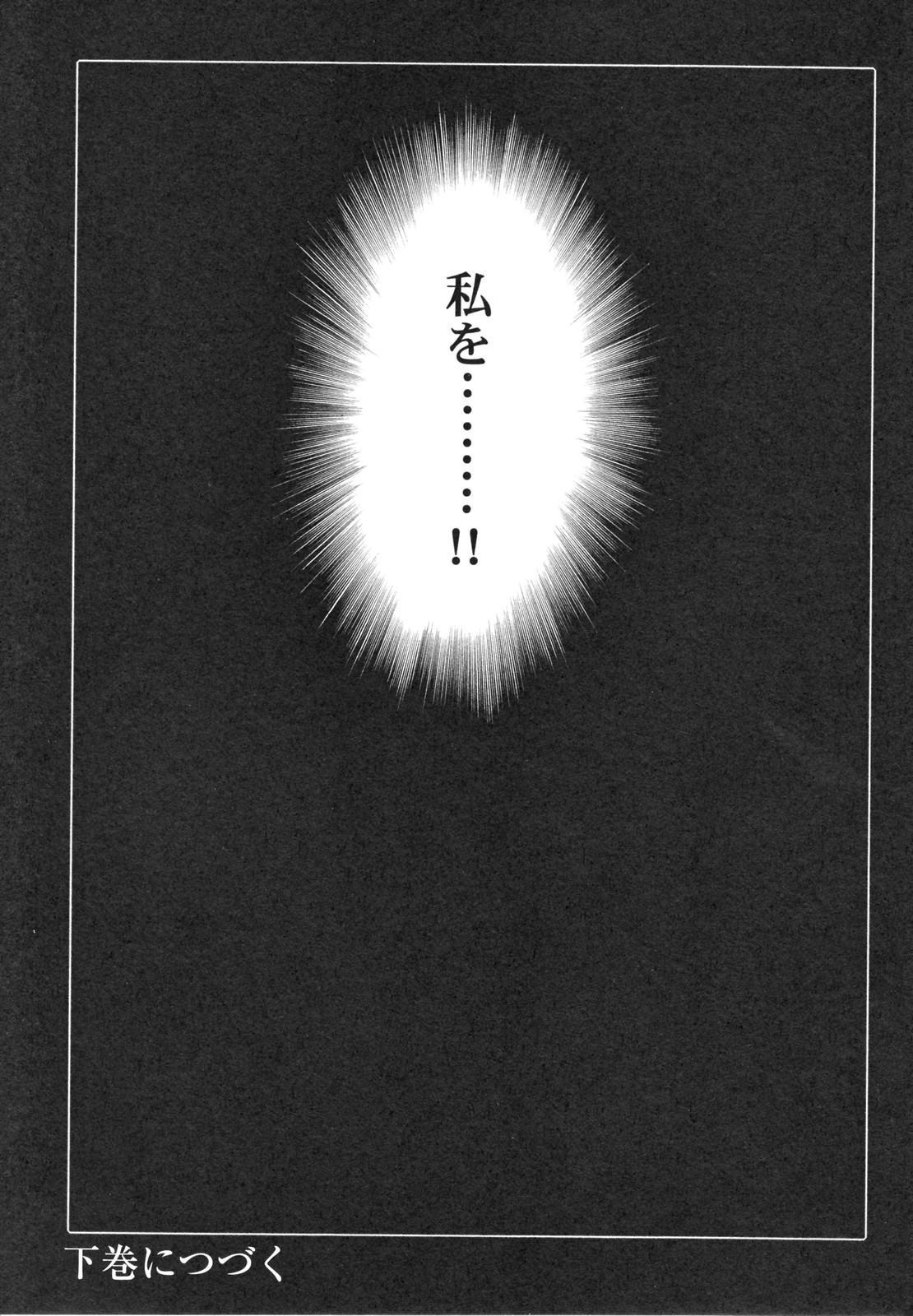 Hisae Haitoku Nikki Kanzenban Jou 164