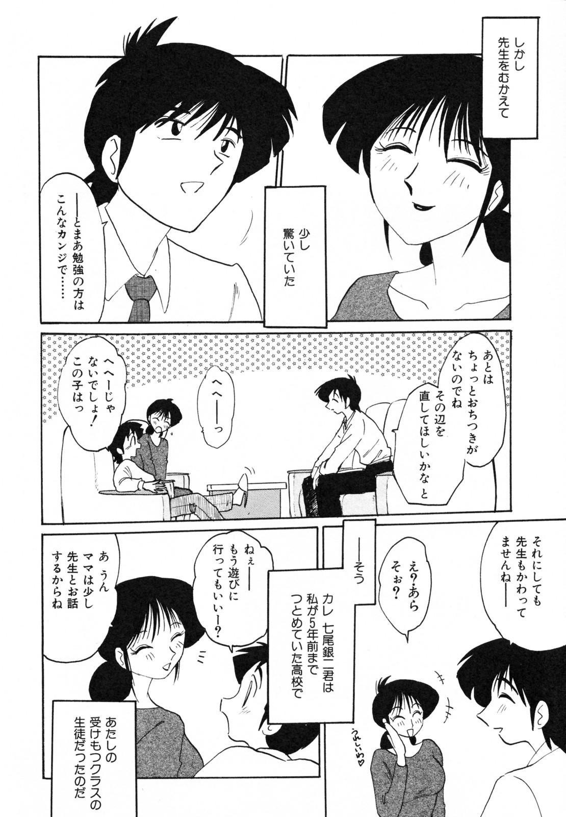 Hisae Haitoku Nikki Kanzenban Jou 167