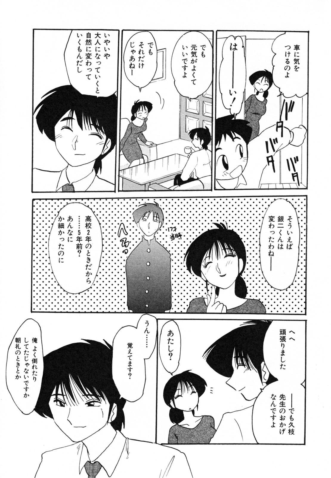 Hisae Haitoku Nikki Kanzenban Jou 168