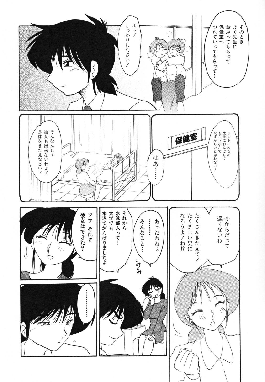 Hisae Haitoku Nikki Kanzenban Jou 169