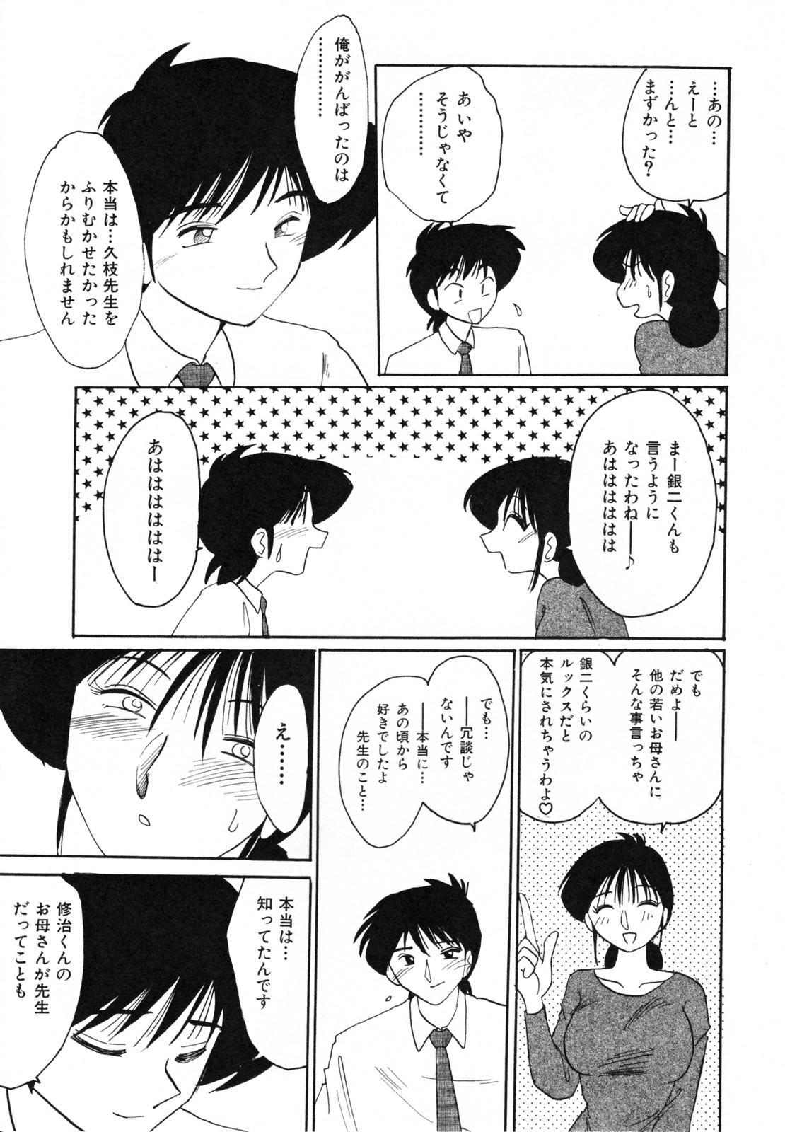 Hisae Haitoku Nikki Kanzenban Jou 170