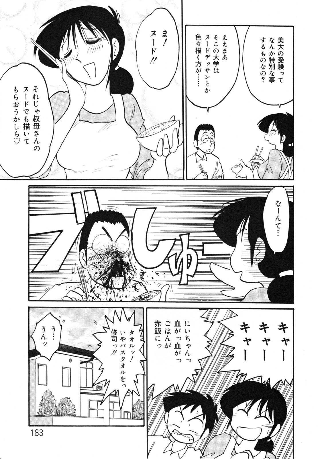 Hisae Haitoku Nikki Kanzenban Jou 186