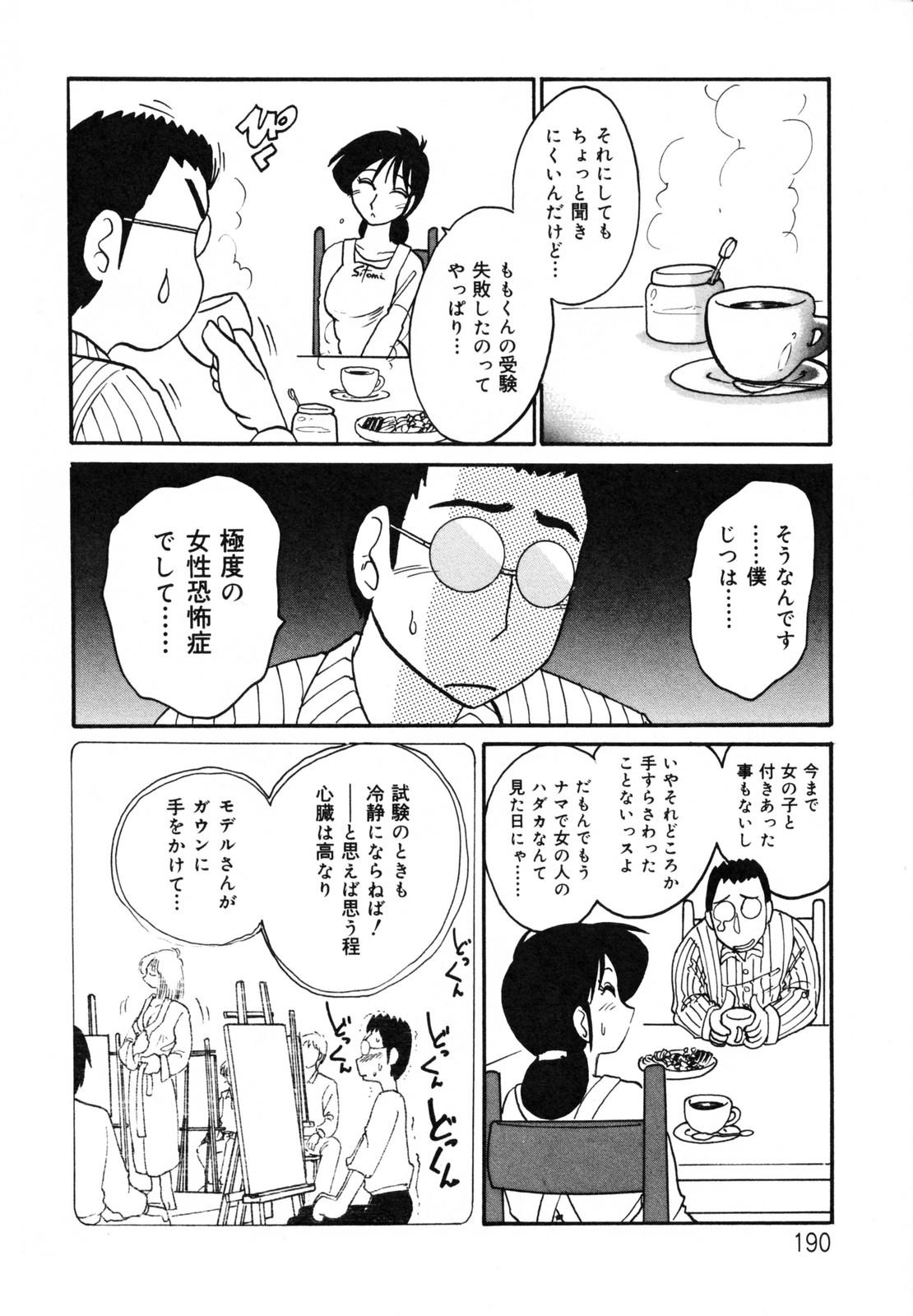 Hisae Haitoku Nikki Kanzenban Jou 193