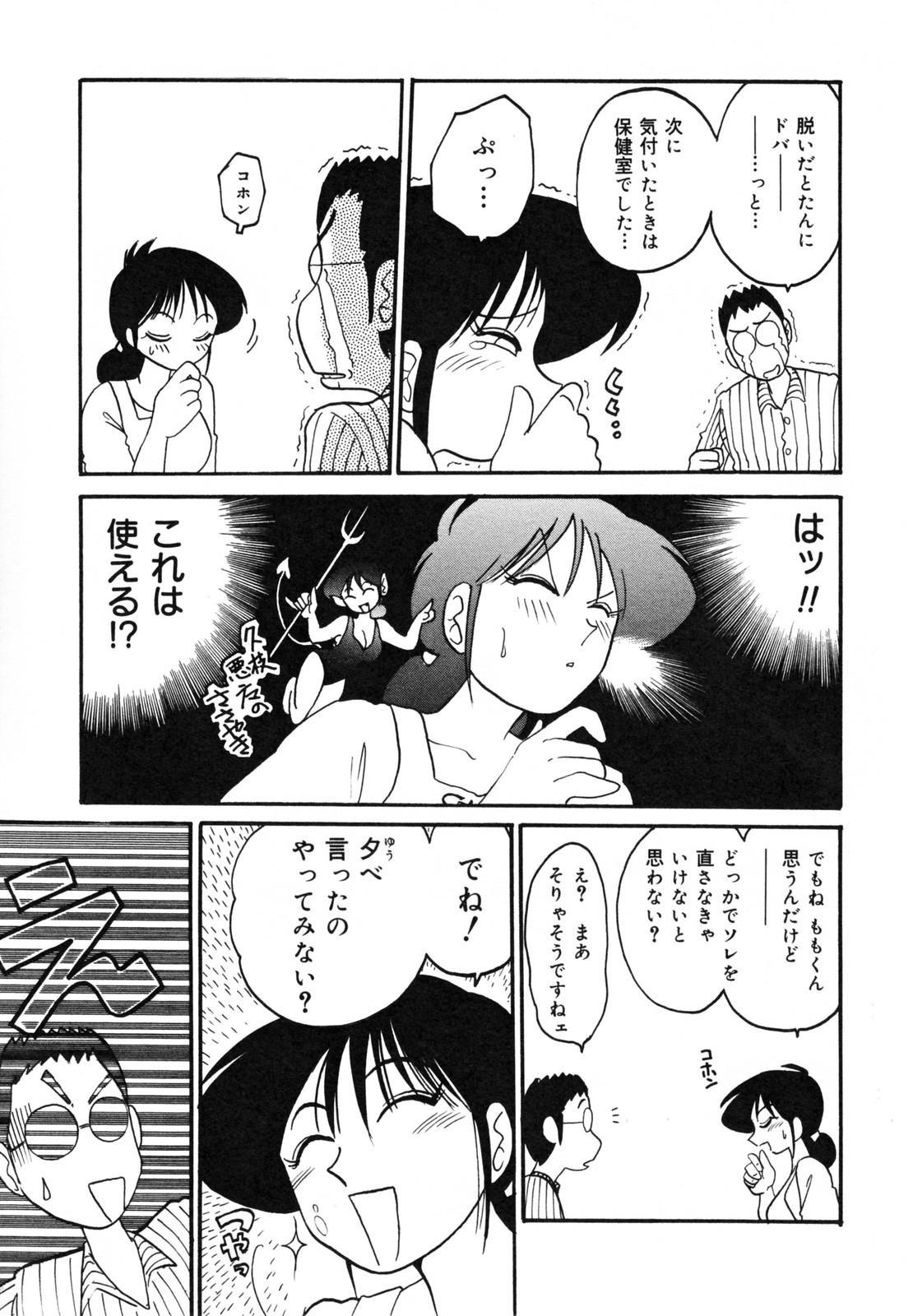 Hisae Haitoku Nikki Kanzenban Jou 194