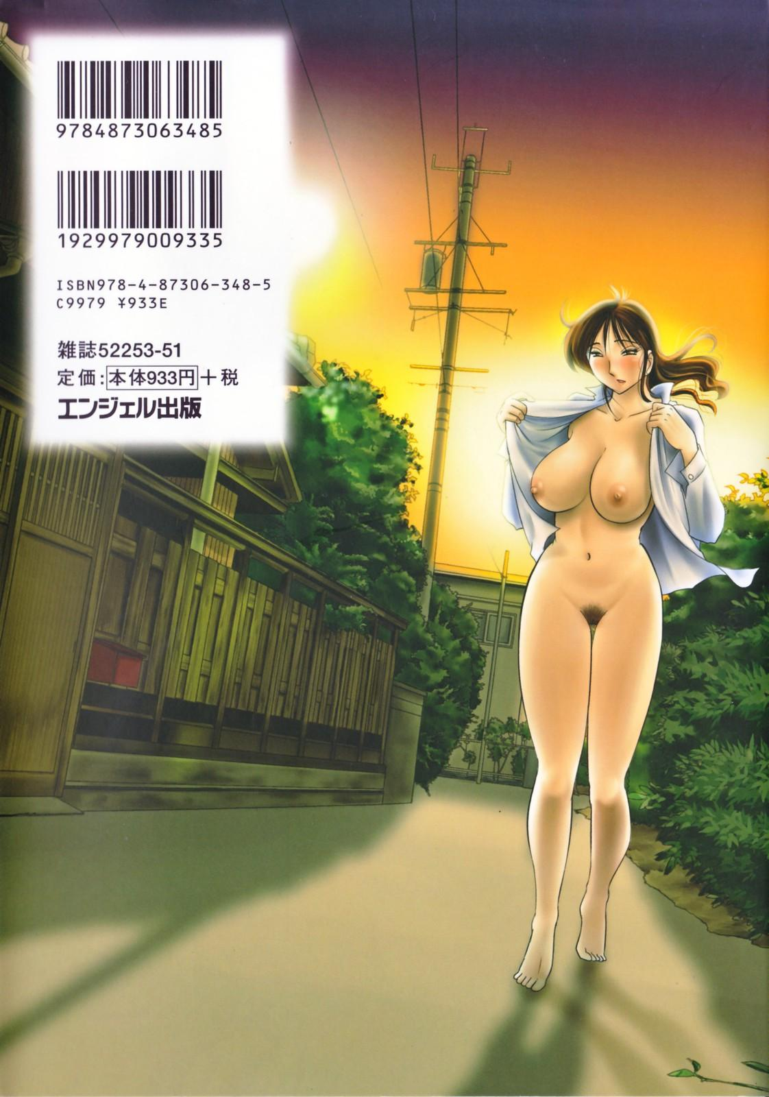 Hisae Haitoku Nikki Kanzenban Jou 1