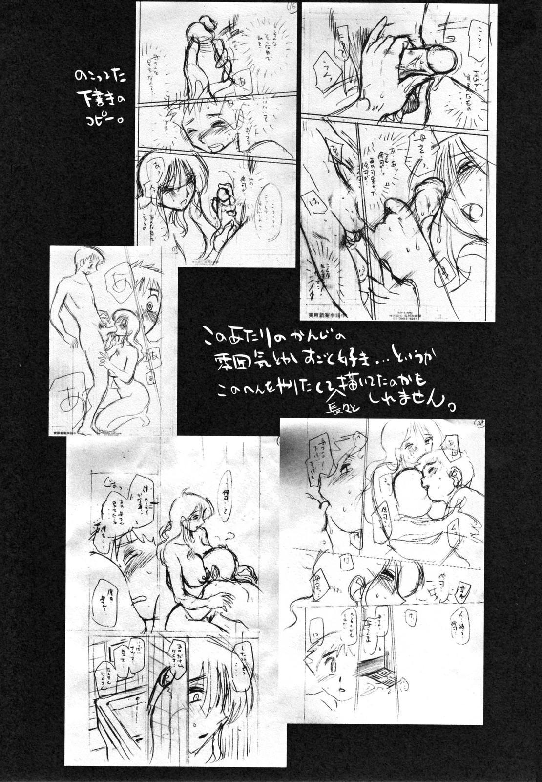 Hisae Haitoku Nikki Kanzenban Jou 204