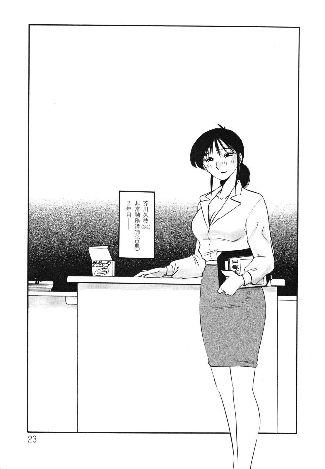Hisae Haitoku Nikki Kanzenban Jou 26